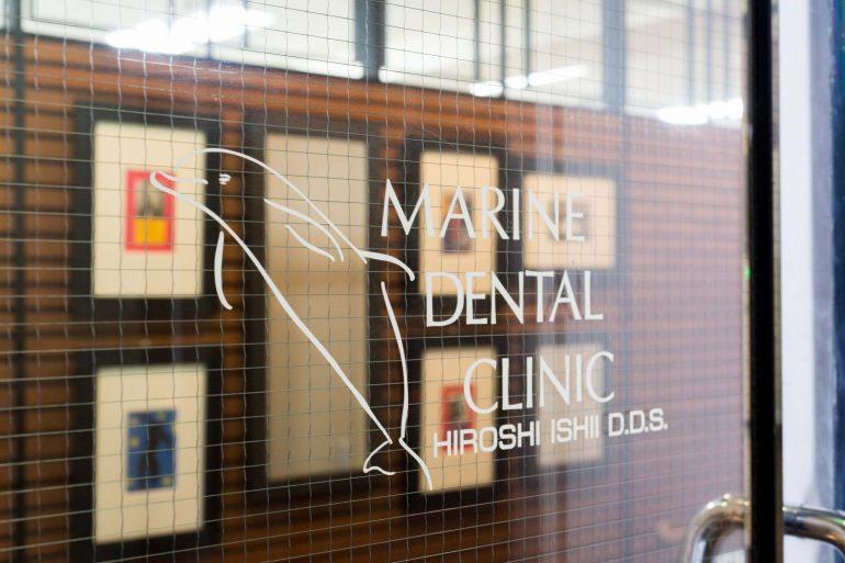 訪問歯科|石川町のマリーンデンタルクリニック